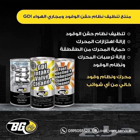منتجات BG المتنقلة
