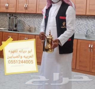 قهوجي وصبابين نجران 0551244005 ابو ديانه