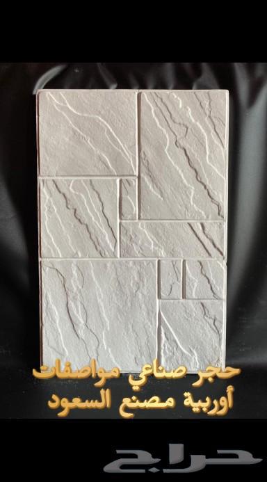 حجر مصنع السعود ستون الصناعي اقوى العروض