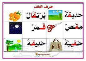 معلم تأسيس لغة عربية مصري