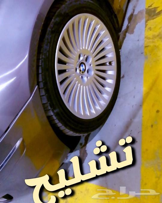 سيارة BMW تشليح