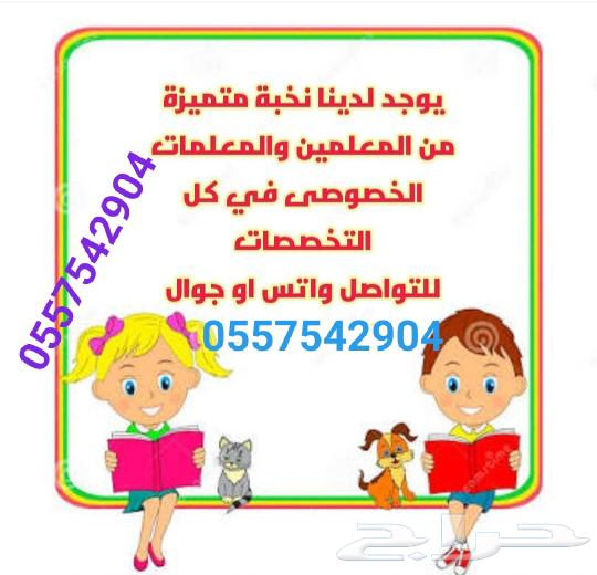 مدرسين ومدرسات خصوصي يجون البيت 0557542904