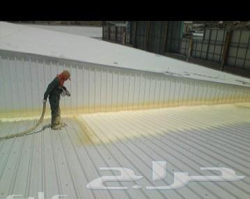 شركة عزل فوم يوريثان عزل اسطح بخميس مشيط