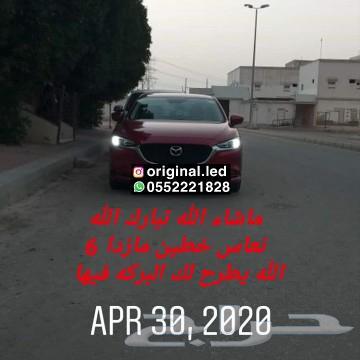ليد نهاري أصلي مازدا 6 2020