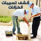 شركة عزل وكشف تسربات المياه بالطايف