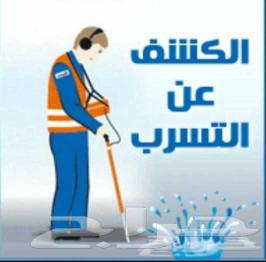 كشف تسربات مياه عزل مائي حراري عزل تنظيف خزان