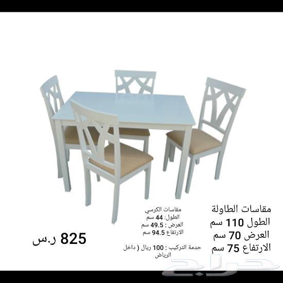 أتوفرت من جديد طاولات طعام أبيض وبني 6و4كراسي