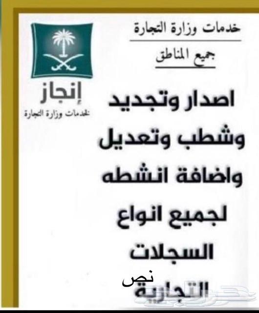 معقب وزارة التجارة