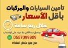 تأمين سيارات بأقل الأسعار