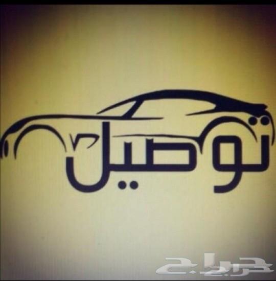 الخبر _ الدمام بالقرب من الخبر