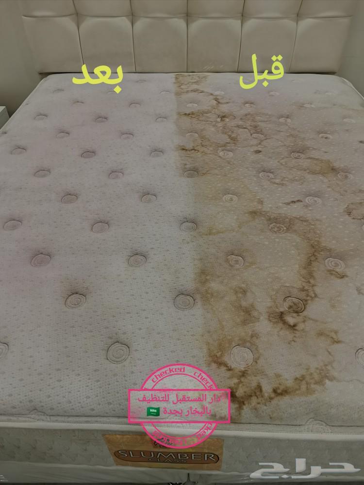 شركه تنظيف كنب الحمدانية 0549343152