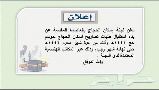 اصدار وتجديد تصريح اسكان حجاج