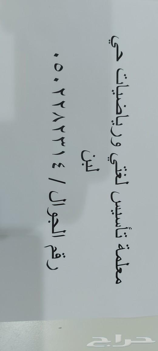 معلمة صفوف اوليه لغتي ورياضيات