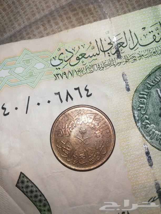 (هلله) واحدة من أصغر وأقدم العملات السعودية