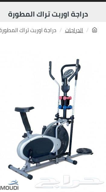 دراجة اوربتراك المطور جديد بالكرتون