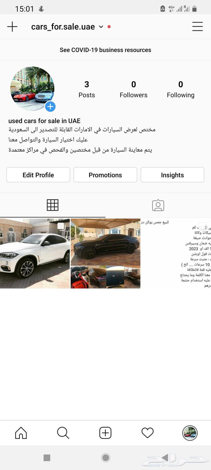 فحص وتصدير سيارات من الامارات الى السعودية