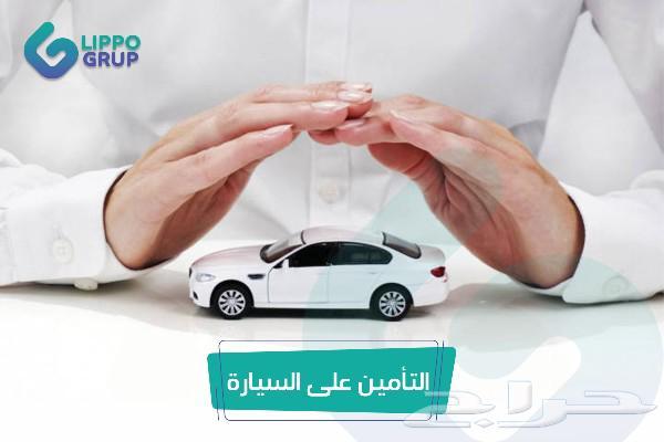 تأمين سيارات ب اقل الأسعار