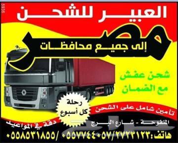 مكتب شحن جميع الأغراض من السعودية لمصر