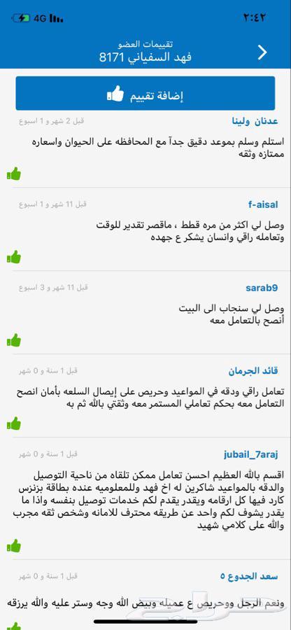 مندوب توصيل من الشرقية الى الرياض والعكس