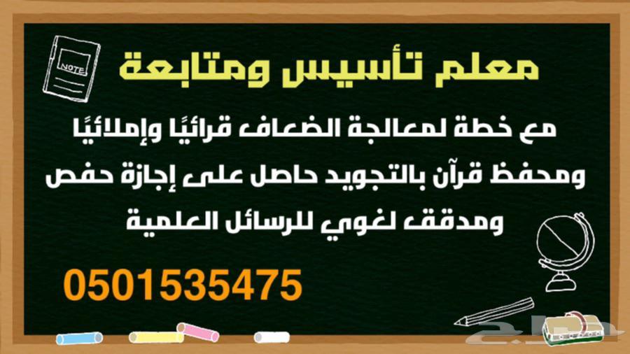 معلم لغة عربية تأسيس ومتابعة