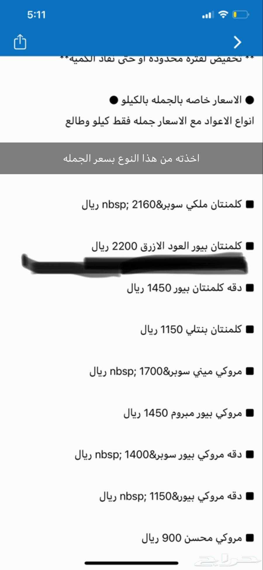 عود كلمنتان يا أهل العود و البسطات