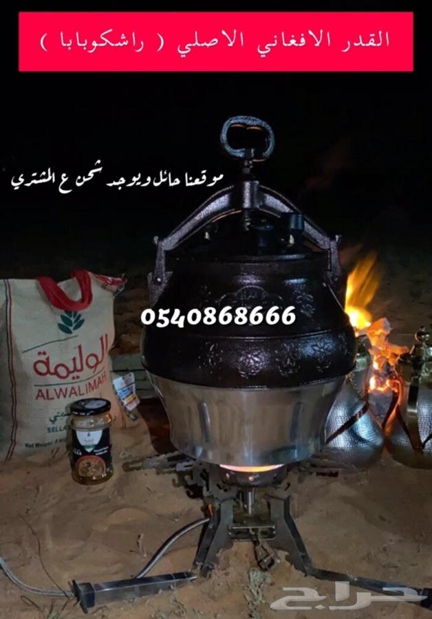 قدر ضغط أفغاني لحم الحاشي خلال 10د فقط أصلي