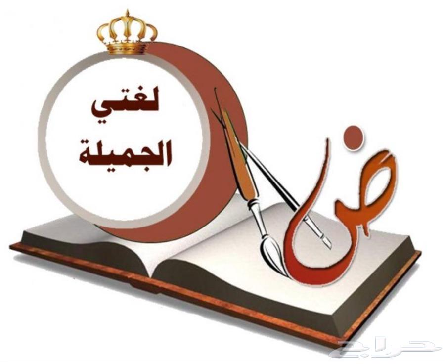 معلم لغة عربية للتأسيس والمتابعة