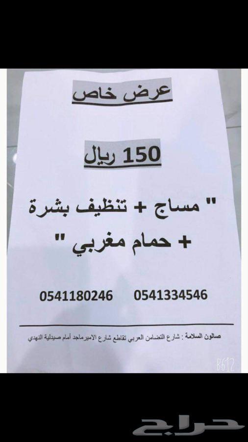 عرض اليوم ساعة مساج مع 45 دقيق حمام مغربي 120 ريال