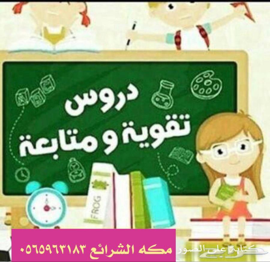 معلمة سعودية تقدم دروس تقوية خصوصي