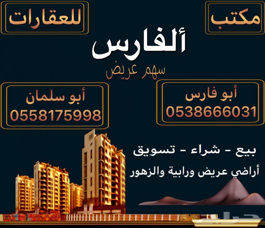 (بيع-شراء-توثيق-تسويق)منح عريض الرياض
