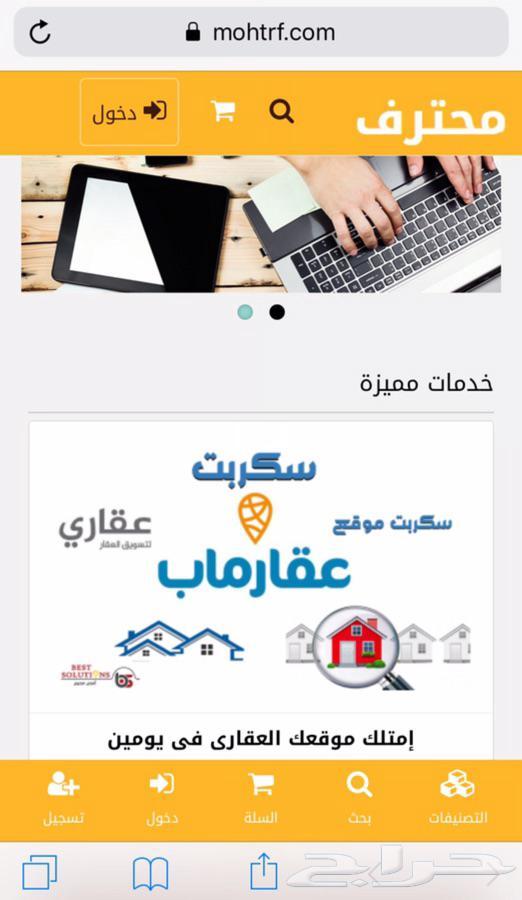 ( محترف ) موقع الكتروني خدمات مصغرة للبيع