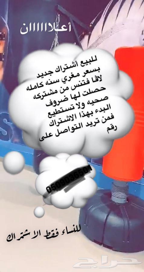 اشتراك نادي نسائي شرق الرياض