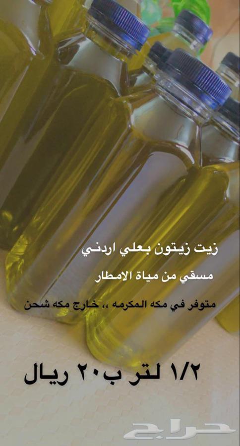 فرصه لسكان مكة زيت زيتون اردني بعلي مسقي من مياة الامطار