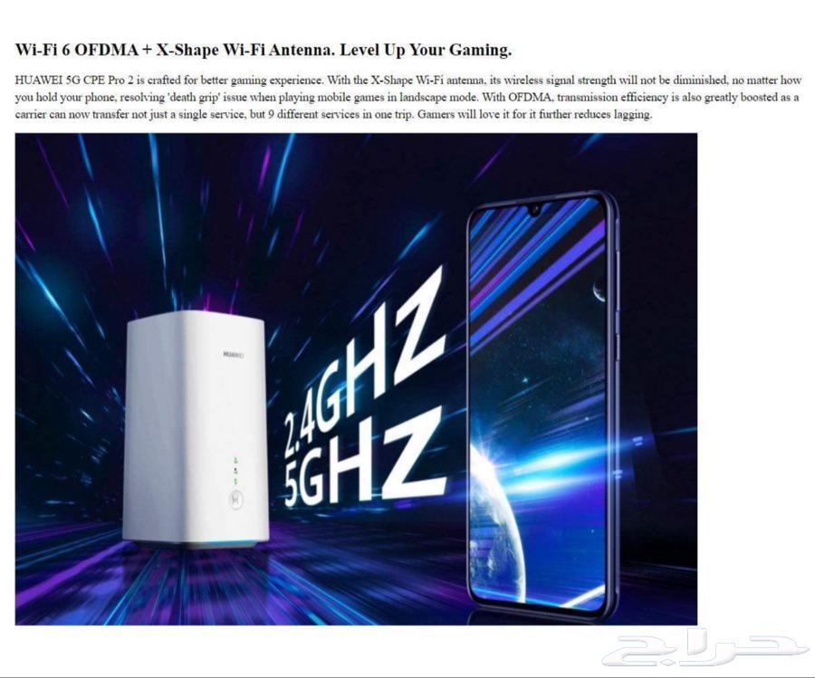 أحدث راوتر هواوي برو 2 تقنية 5G أقل السعر 499 ريال فقط