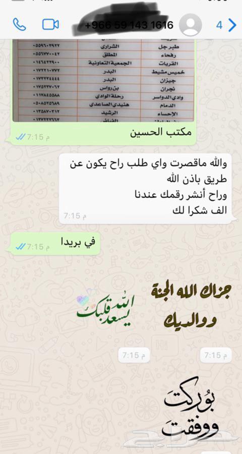 مندوب توصيل طلبات داخل الرياض