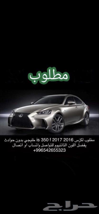 is 350 F 2016 مطلؤب