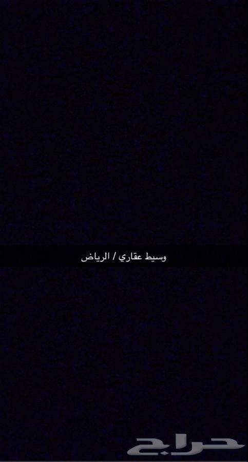 وسيط عقاري في الرياض