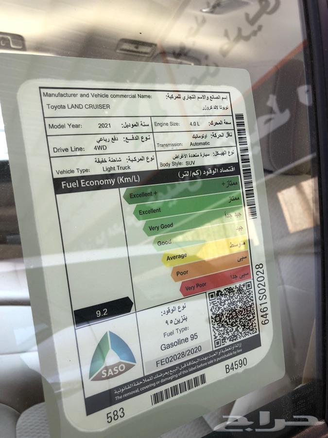 لاندكروزر 2021 جكسار 2 بلس 6 سلندر سعودي