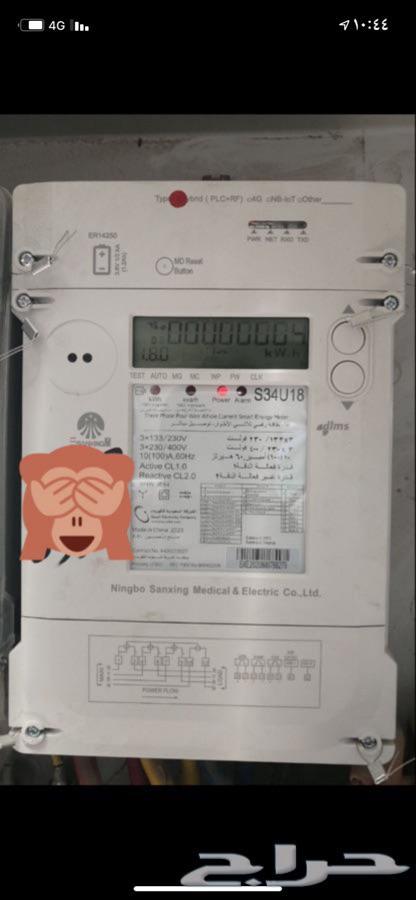 ارتفاع فواتير عداد كهرباء