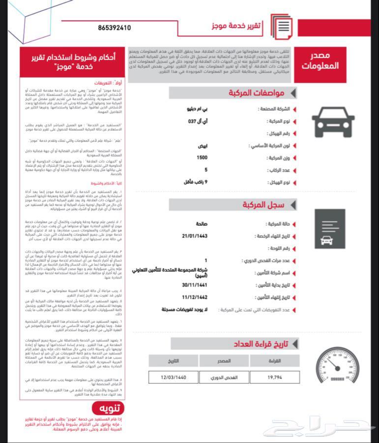 بي ام دبليو 730LI 2015 مخزنه فل كامل سعودي
