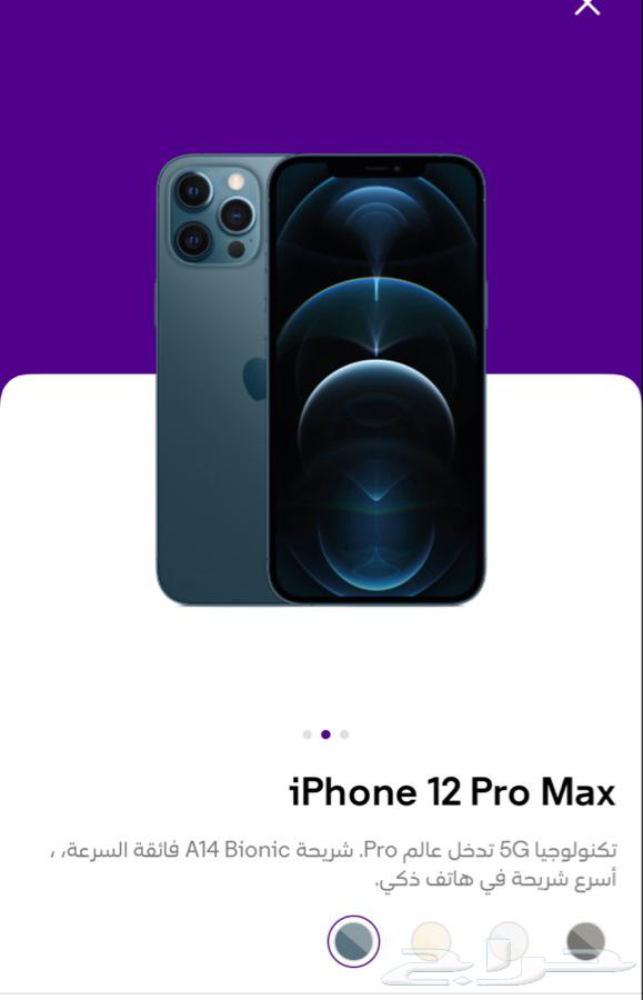 للبيع ايفون 12 برو ماكس 256