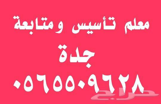 معلم تأسيس ومتابعة بجدة جوال 05655096289