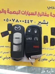 محل مفاتيح وبرمجه السيارات البصمه والمشفر