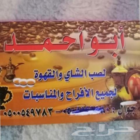 قهوجي ابو احمد ابها خميس مشيط والجنوب