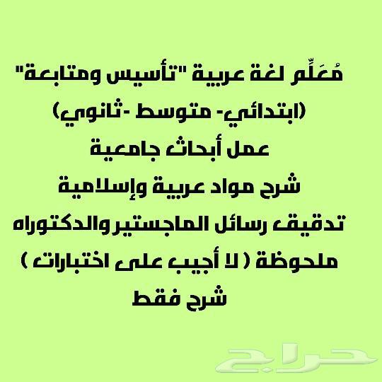 معلم لغة عربية وإسلامية