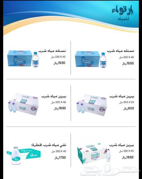 بيع جمله وقطاعي لجميع المواد الغذائيه والمياه