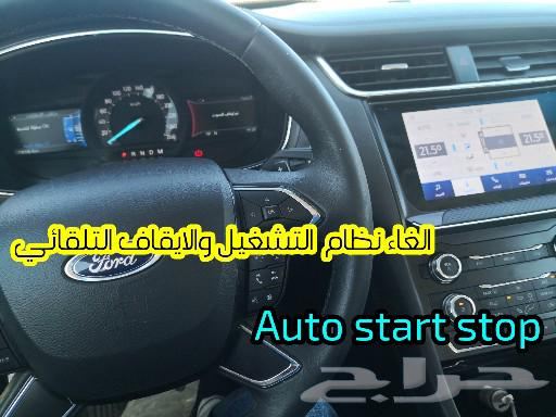 تشغيل عن بعد فورد وايقاف نظام Auto start stop