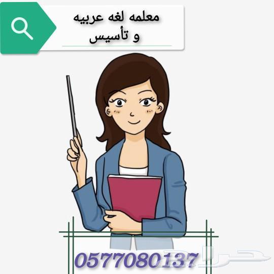 معلمه تأسيس و لغه عربيه