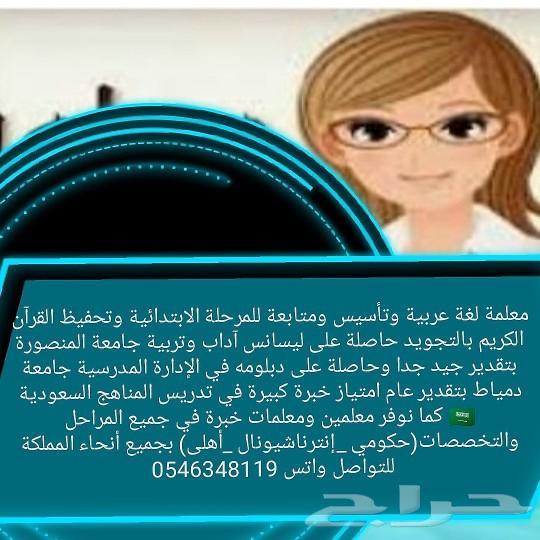 معلمة لغة عربية وتأسيس ومتابعة