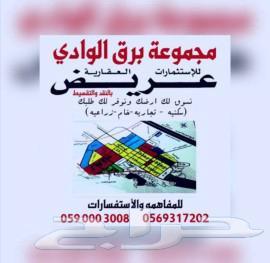 عريض بيع وتسويق اراضي المنح بحي عريض
